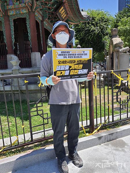 이날 생명안전시민넷 공동대표 나승구 신부(서울대교구)가 손팻말 시위에 동참해 세월호기억관 철거 중단을 촉구했다. &nbsp;ⓒ김수나 기자<br />