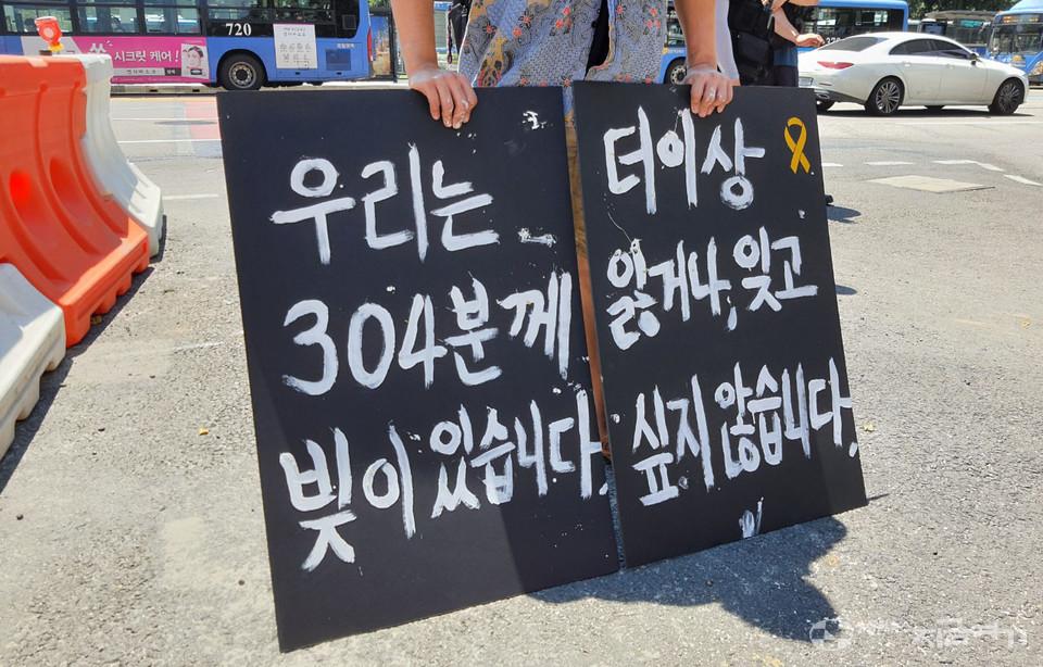이날 세월호기억관 주변 곳곳에서 이어진 시민들의 손팻말 시위. ⓒ김수나 기자<br />