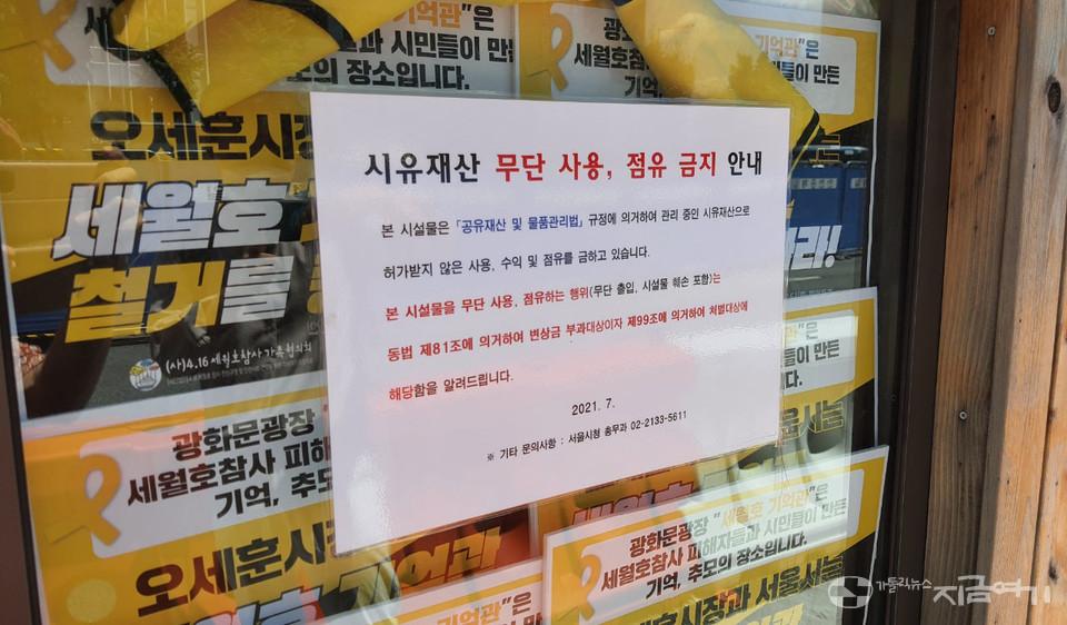 서울시가 세월호기억관 건물 벽에 붙인 무단 사용, 점유 금지 안내문. &nbsp;ⓒ김수나 기자<br />