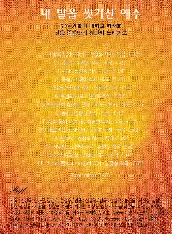 수원가톨릭대학교 갓등 중창단 1집 '내 발을 씻기신 예수' 앨범 뒷면. (이미지 출처 = 성바오로)<br />