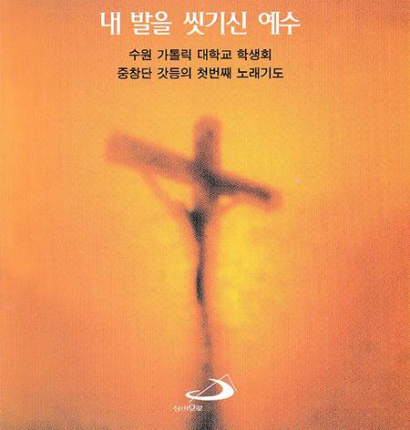 수원가톨릭대학교 갓등 중창단 1집 '내 발을 씻기신 예수' 앨범 뒷면. (이미지 출처 = 성바오로)